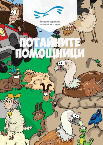 """""""The Secret Helpers"""" brings children closer to the quartet of vultures which frequent Bulgaria's Rhodope Mountains."""